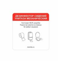 Этикетки самоклеящиеся Merida Harmony Дезинфекция сидений для унитаза, под механический дисплей