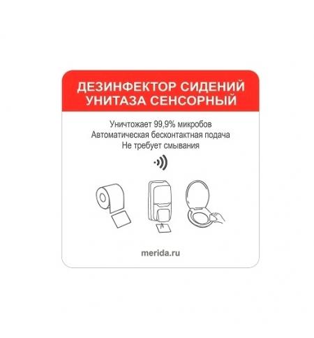 фото: Этикетки самоклеящиеся Merida Harmony Дезинфекция сидений для унитаза, под сенсрны дисплей