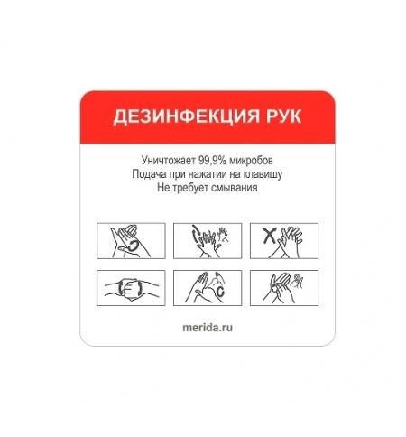 фото: Этикетки самоклеящиеся Merida Harmony Дезинфекция рук, под механический дисплей