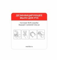 Этикетки самоклеящиеся Merida Harmony Дезинфицирующее мыло для рук