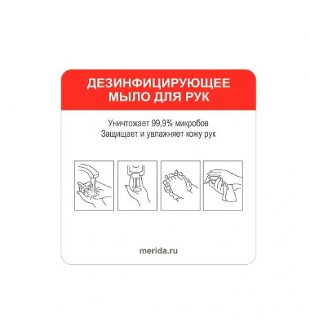 фото: Этикетки самоклеящиеся Merida Harmony Дезинфицирующее мыло для рук